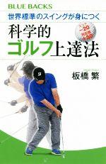 世界標準のスイングが身につく科学的ゴルフ上達法(ブルーバックス)(新書)