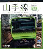 E235系山手線 4K撮影作品 内回り/外回り(Blu-ray Disc)(BLU-RAY DISC)(DVD)
