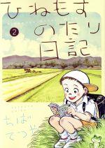 ひねもすのたり日記(2)(ビッグCスペシャル)(大人コミック)