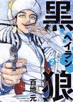 黒狼(2)(アフタヌーンKC)(大人コミック)