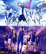ミュージカル テニスの王子様 3rd Season 青学vs比嘉(Blu-ray Disc)(BLU-RAY DISC)(DVD)