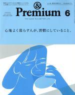 & Premium(月刊誌)(2019年6月号)(雑誌)