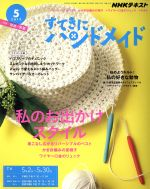 すてきにハンドメイド(月刊誌)(5 2019)(型紙付)(雑誌)
