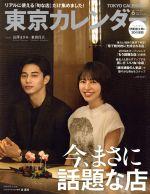 東京カレンダー(月刊誌)(no.215 2019年6月号)(雑誌)