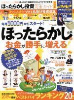 ほったらかし投資完全ガイド 最新版(100%ムックシリーズ 完全ガイドシリーズ242)(単行本)