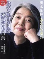 樹木希林ある日の遺言 食べるのも日常死ぬのも日常(DVDブック)(DVD付)(単行本)
