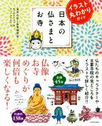 日本の仏さまとお寺 イラスト丸わかりガイド(単行本)