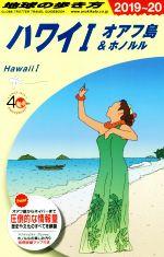 地球の歩き方 ハワイ Ⅰ オアフ島&ホノルル 改訂第37版(2019~20)(単行本)