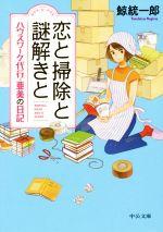 恋と掃除と謎解きと ハウスワーク代行・亜美の日記(中公文庫)(文庫)