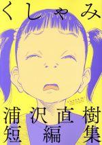 くしゃみ 浦沢直樹短編集(ビッグCスペシャル)(大人コミック)