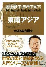 池上彰の世界の見方 東南アジア ASEANの国々(単行本)