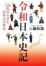 令和日本史記 126代の天皇と日本人の歩み(単行本)