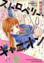 ストロベリー・キャニオン(2)(フィールC)(大人コミック)