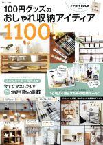 100円グッズのおしゃれ収納アイディア1100!(TJ MOOK)(冊子付)(単行本)