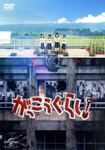 がっこうぐらし!(通常)(DVD)