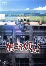 がっこうぐらし!(Blu-ray Disc)(BLU-RAY DISC)(DVD)
