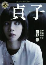 貞子(角川ホラー文庫)(文庫)