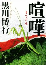 喧嘩(角川文庫)(文庫)