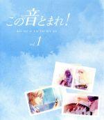 この音とまれ! Vol.1(第1クール)(Blu-ray Disc)(BLU-RAY DISC)(DVD)
