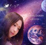 CLEAR EARTH ~銀河の旅~(通常)(CDA)