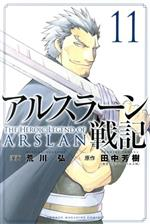 アルスラーン戦記(11)(マガジンKC)(少年コミック)