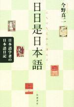 日日是日本語 日本語学者の日本語日記(単行本)