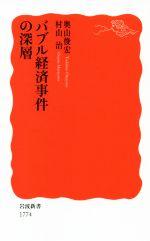 バブル経済事件の深層(岩波新書1774)(新書)