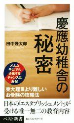 慶應幼稚舎の秘密(ベスト新書)(新書)