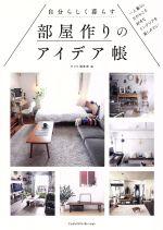 自分らしく暮らす部屋作りのアイデア帳 一人暮らしだからこそ好きなインテリアを楽しみたい(単行本)