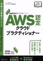 AWS認定クラウドプラクティショナー AWS認定資格試験テキスト(単行本)
