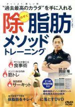 岡田隆の【除脂肪メソッドトレーニング】~全て自宅でできる、体脂肪をキレイに落とすDVD~(通常)(DVD)