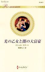 光の乙女と闇の大富豪(ハーレクイン・ロマンス)(新書)