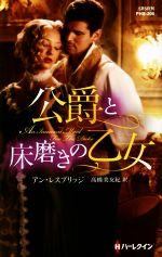 公爵と床磨きの乙女(ハーレクイン・ヒストリカル・スペシャル)(新書)