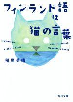 フィンランド語は猫の言葉(角川文庫)(文庫)