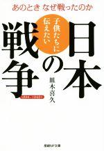 子供たちに伝えたい日本の戦争 1894~1945年(産経NF文庫)(文庫)