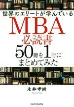 世界のエリートが学んでいるMBA必読書50冊を1冊にまとめてみた(単行本)