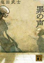 罪の声(講談社文庫)(文庫)