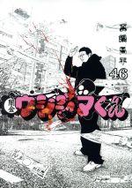 闇金ウシジマくん(46)ビッグC