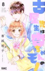 古屋先生は杏ちゃんのモノ(8)(りぼんマスコットC)(少女コミック)