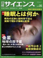 日経サイエンス(月刊誌)(2019年6月号)(雑誌)