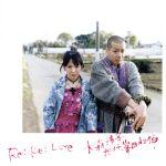 Re: Re: Love 大森靖子feat.峯田和伸(ライブ DVD付)(通常)(CDS)