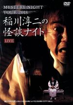 MYSTERY NIGHT TOUR 2018 稲川淳二の怪談ナイト ライブ盤(通常)(DVD)