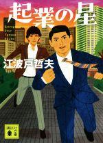 起業の星(講談社文庫)(文庫)