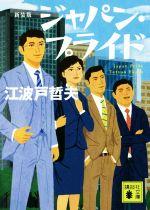 ジャパン・プライド 新装版(講談社文庫)(文庫)