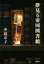 夢見る帝国図書館(単行本)