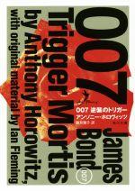 007 逆襲のトリガー(角川文庫)(文庫)