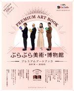 ぶらぶら美術・博物館 プレミアムアートブック(カドカワエンタメムック)(2019-2020)(単行本)