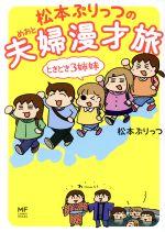 松本ぷりっつの夫婦漫才旅 コミックエッセイ ときどき3姉妹(MF comic essay)(単行本)