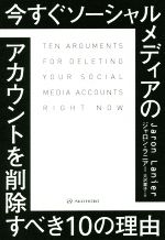 今すぐソーシャルメディアのアカウントを削除すべき10の理由(単行本)