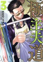 極主夫道(3)(バンチC)(大人コミック)